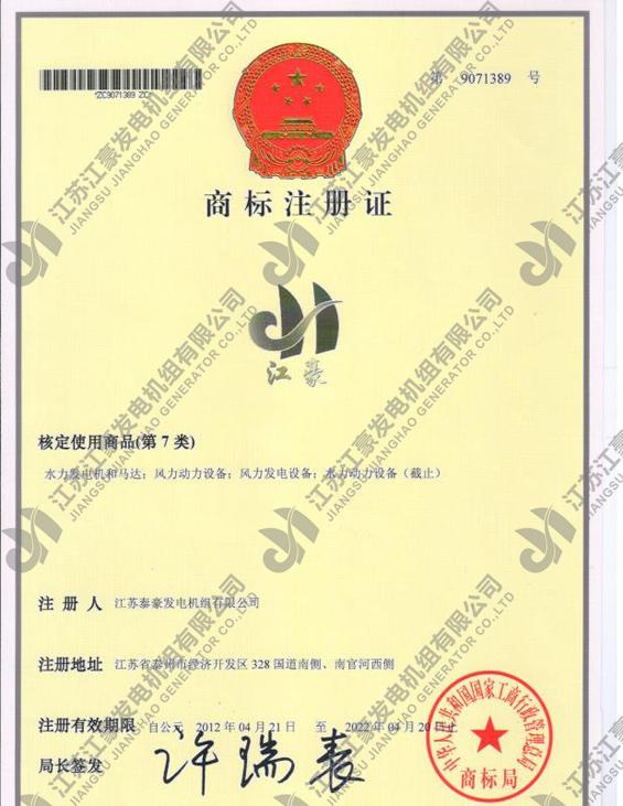 江豪®注册商标