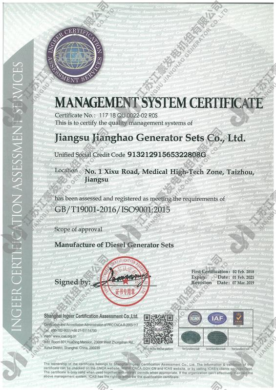 ISO9001质量认证(英文)