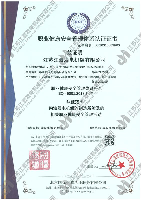 5001健康认证(中文)