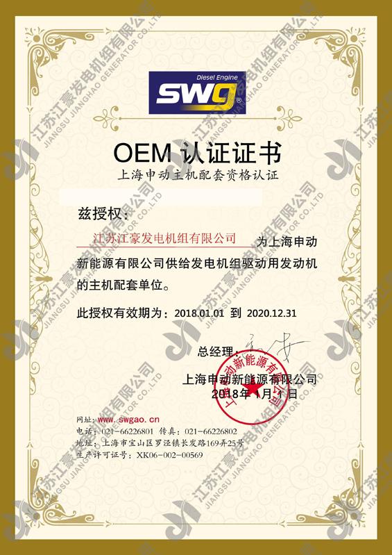 2020 上海申动授权