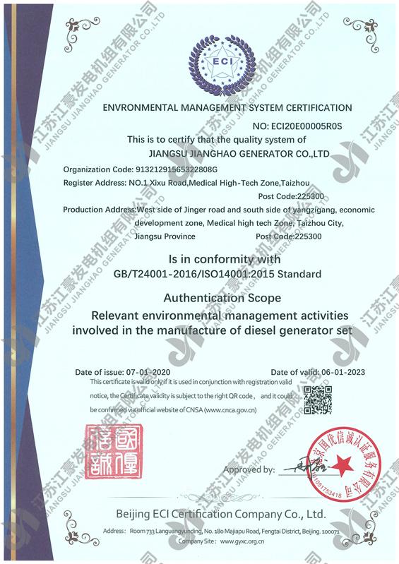 4001环境管理体系认证