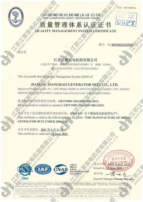 质量管理体系认证证书(船级社质量认证)